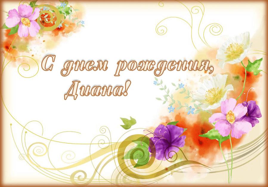 Поздравления на день рождения аминат