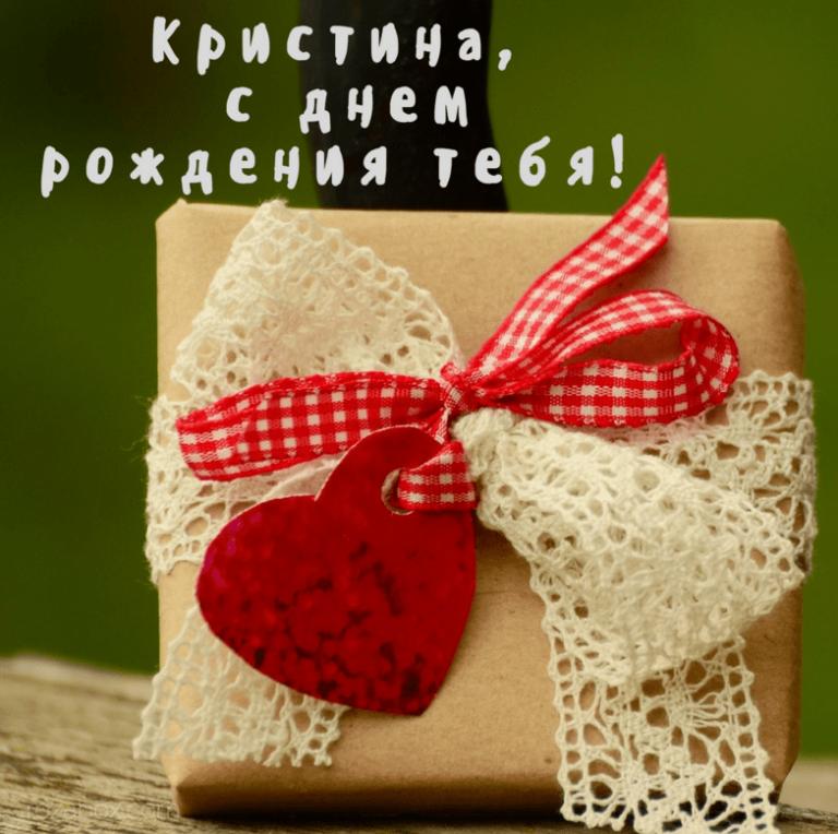 Открытка для кристины с днем рождения, день рождения английской