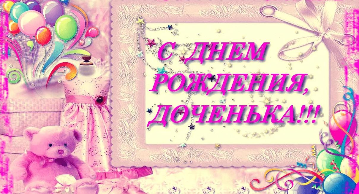 С день рождения доченька открытки