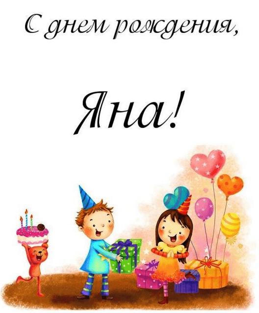 Анимационные картинки с днем рождения яна