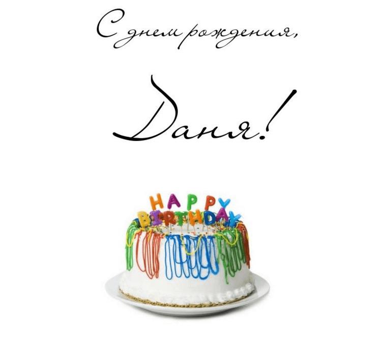 Картинки с днем рождения Дани