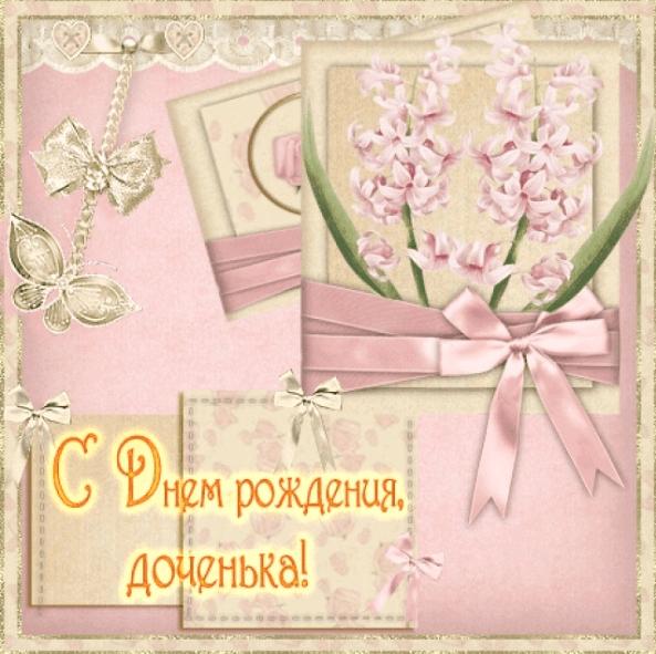 Картинки с днем рождения дочери