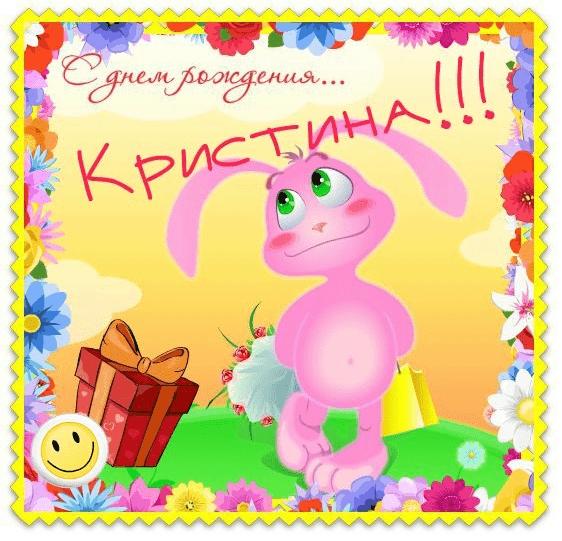 Благодарности друзьям, поздравительная открытка с днем рождения кристина