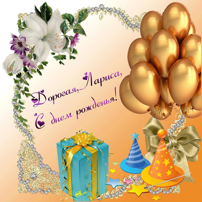 Красивые картинки с днем рождения ларисе прикольные, сделать открытку
