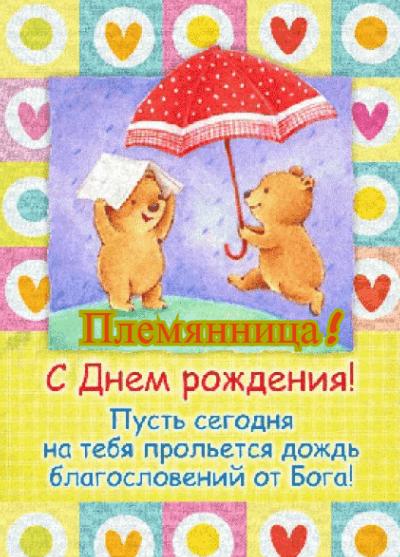 Картинки с днем рождения племянницы