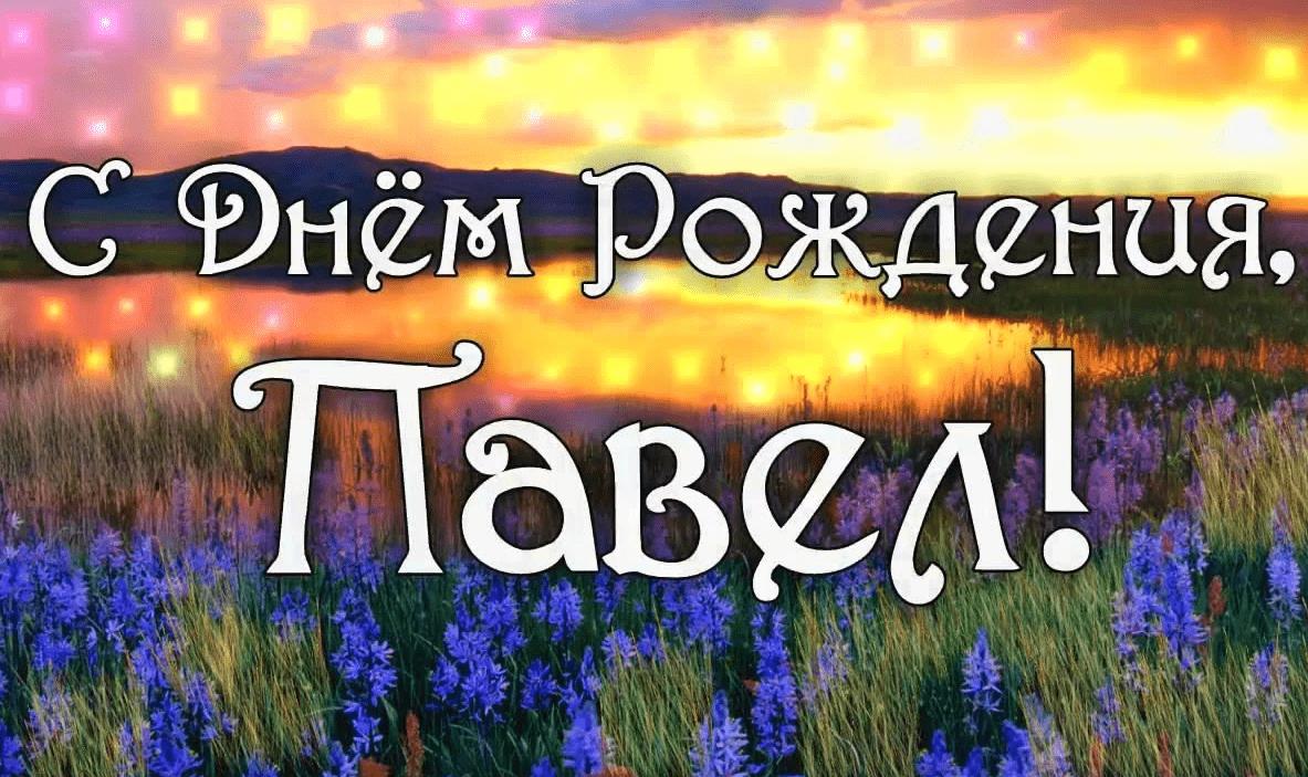 Красивые открытки с днем рождения паша, рисунок фломастером открытка