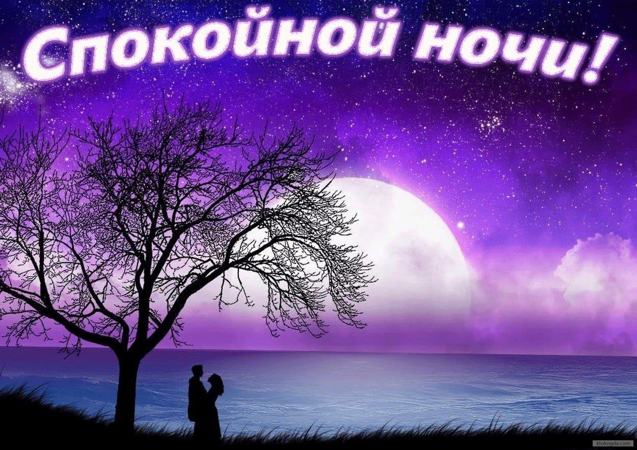 Спокойной ночи: красивые картинки с пожеланиями
