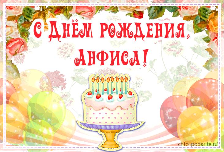 Картинки с днем рождения Анфисы