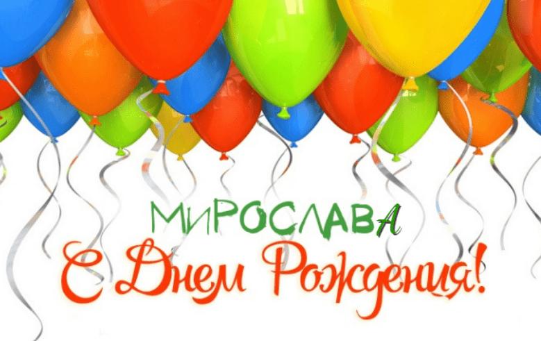 Картинки с днем рождения Мирославы