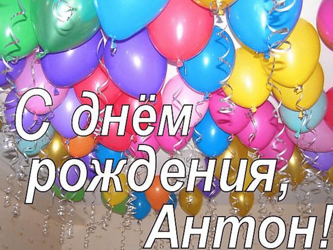 Открытка с днем рождения антон анимация, симс