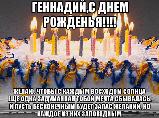 Картинки с днем рождения Геннадия