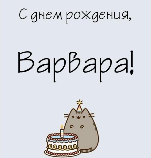 Рекламой работе, открытка с днем рождения варвара