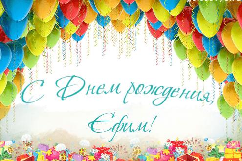 Картинки с днем рождения Ефима