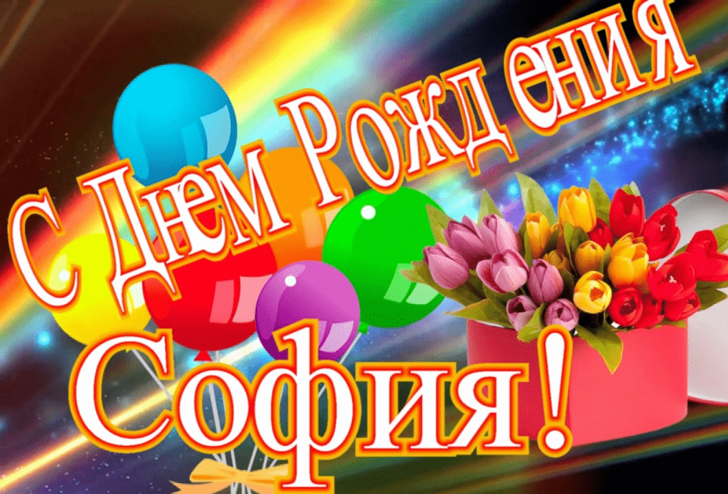 Картинки с днем рождения Софии