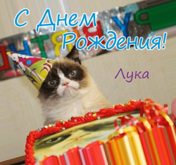 Картинки с днем рождения Луки