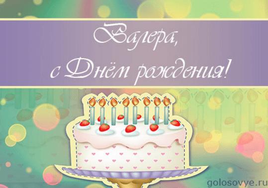 Картинки с днем рождения Валеры
