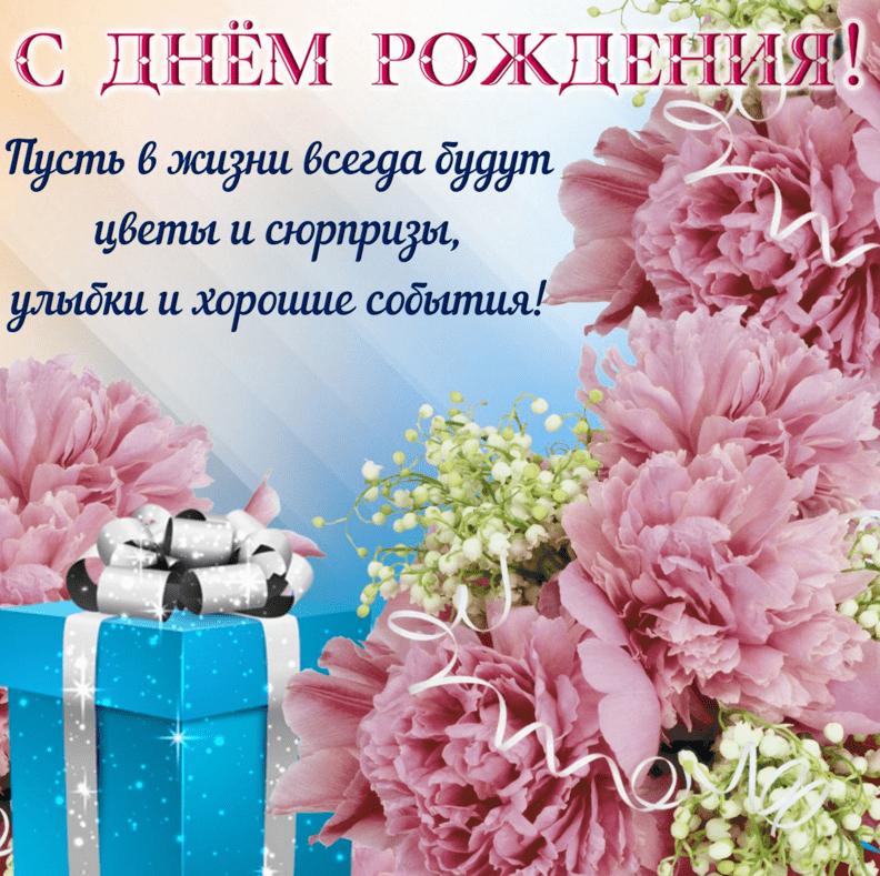 Картинки с днем рождения женщины