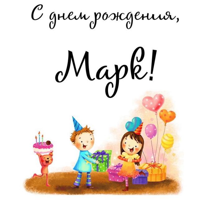 С днем рождения марка картинки