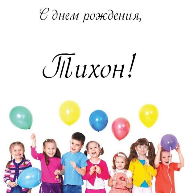 Картинки с днем рождения Тихона