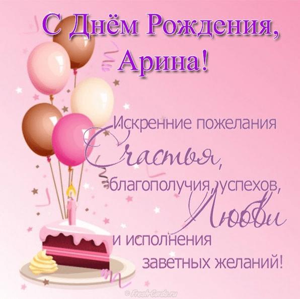 поздравления арине на день рождения прикольные для