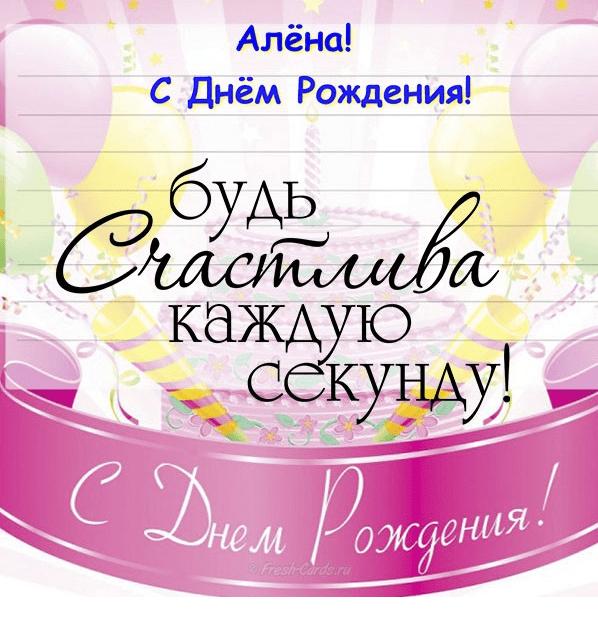 Красивые поздравления алене с днем рождения прикольные