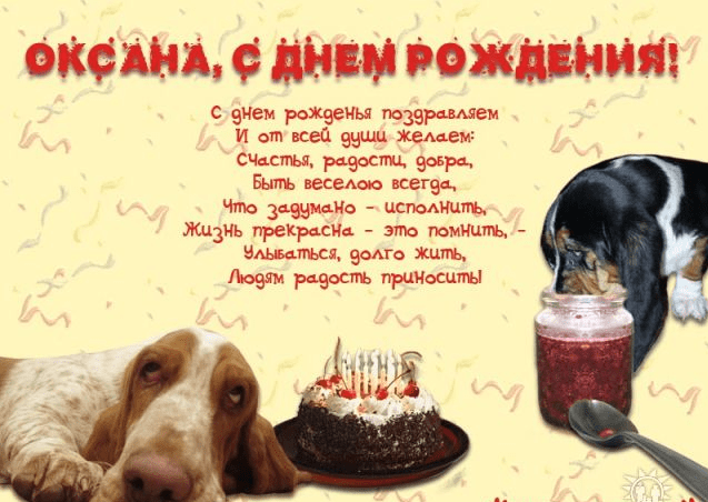 Картинки с днем рождения Оксаны