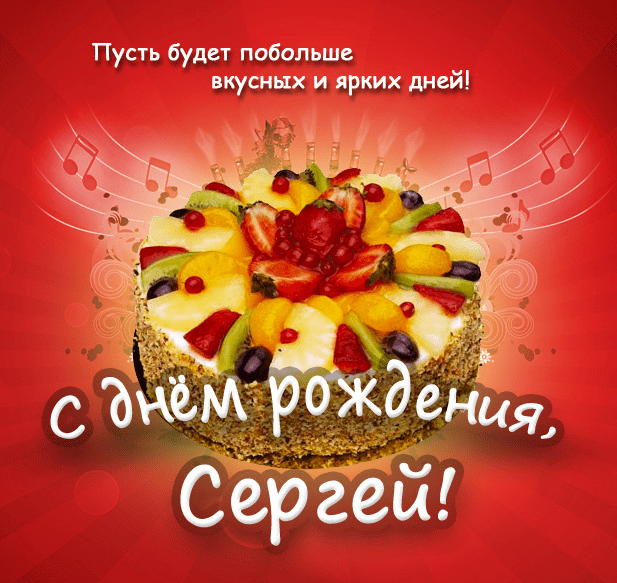Картинки с днем рождения Сергея