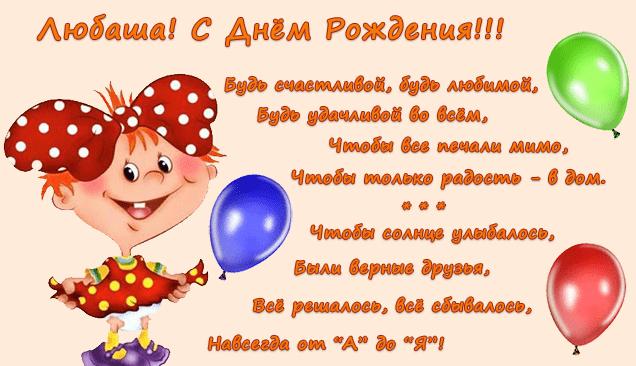 Поздравление с днем рождения любы открытка