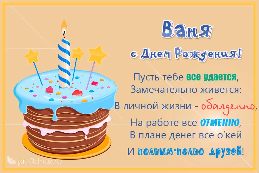 Картинки с надписями с днем рождения ваня
