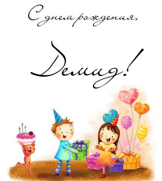 Картинки с днем рождения Демида