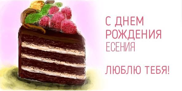 Картинки с днем рождения Есении