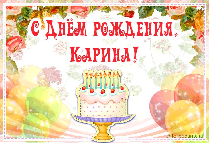 Картинки с днем рождения Карины