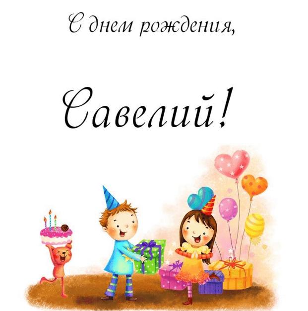 Картинки с днем рождения Савелия