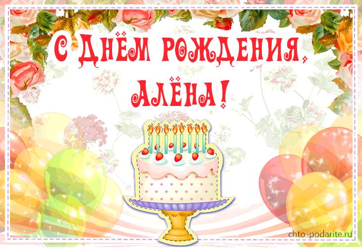 Картинки с днем рождения Алёны