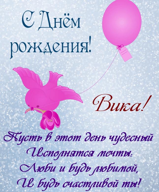 Картинки с днем рождения Вики