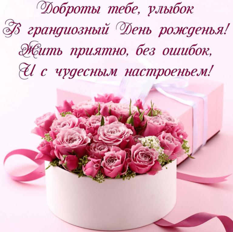 Поздравления с днем рождения хорошие