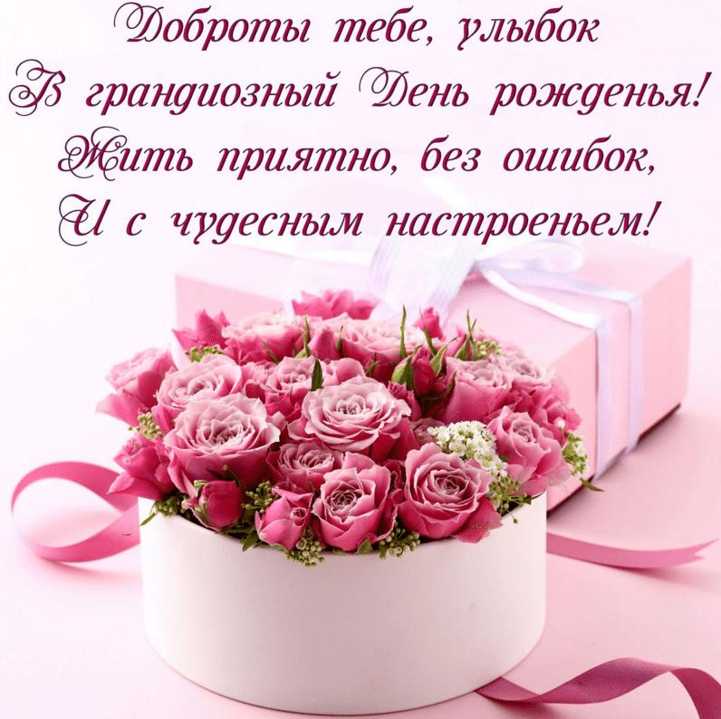 Поздравления смс с днем рождения лучшие женщины