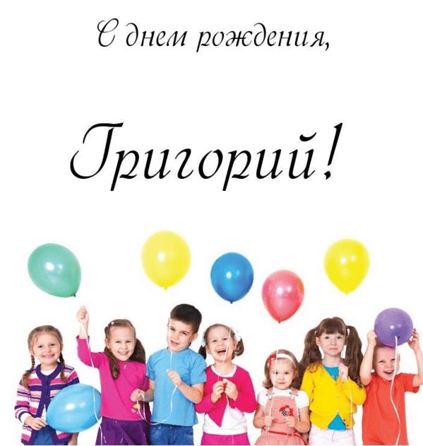 Картинки с днем рождения Григория
