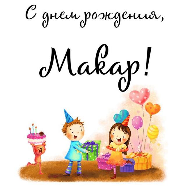 Картинки с днем рождения Макара