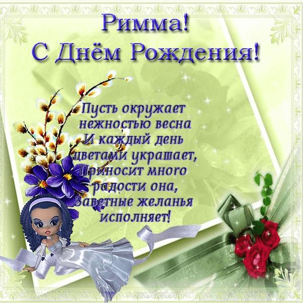 Картинки с днем рождения Риммы