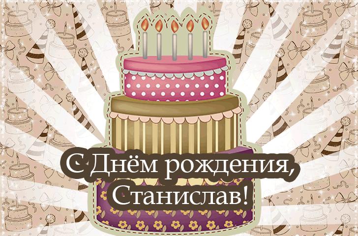 Картинки с днем рождения Стаса