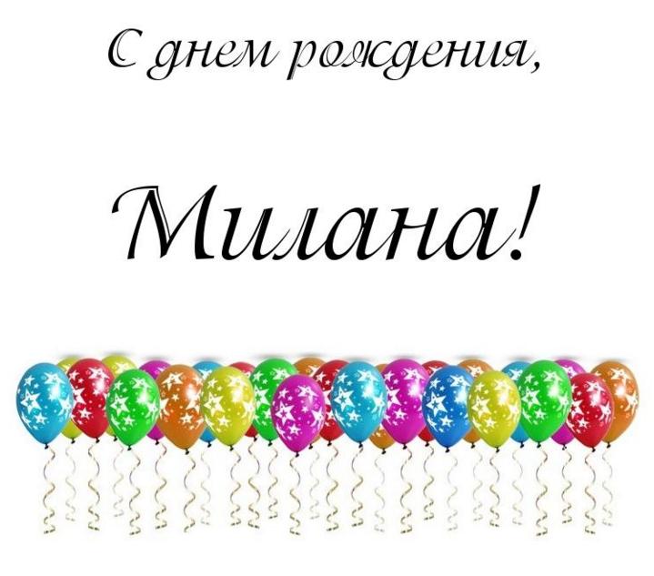 Открытка с днем рождения милану, коллеге