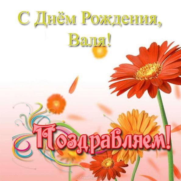 Валентину с днем рождения картинки веселые, открытки фон