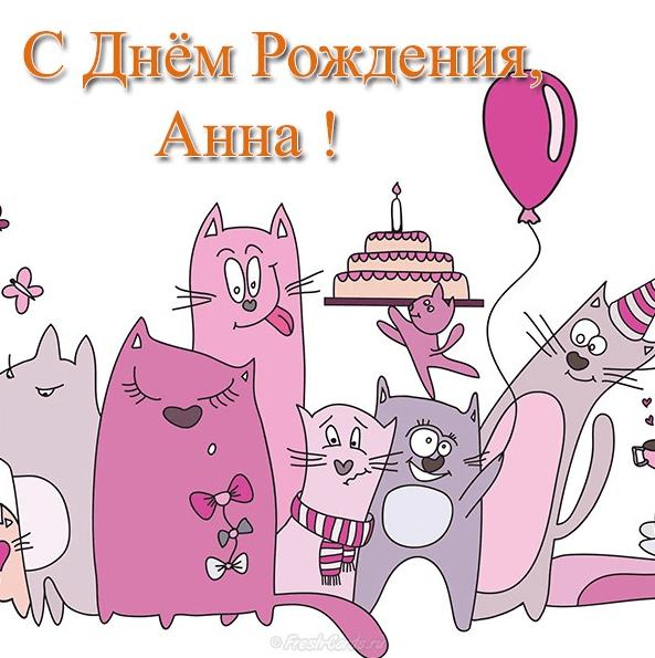 Картинки с днем рождения Ани