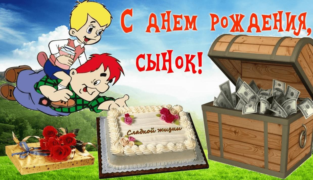 Картинки в день рождения сыну