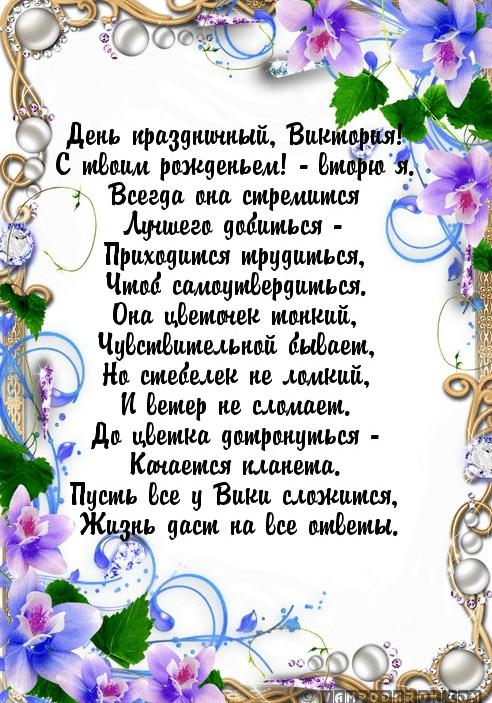 Ольга, вика открытки с днем рождения