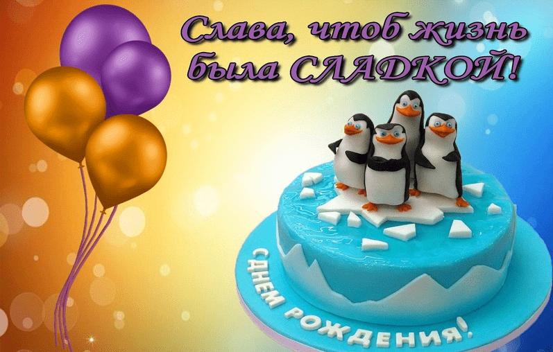 Прикольные картинки славик с днем рождения