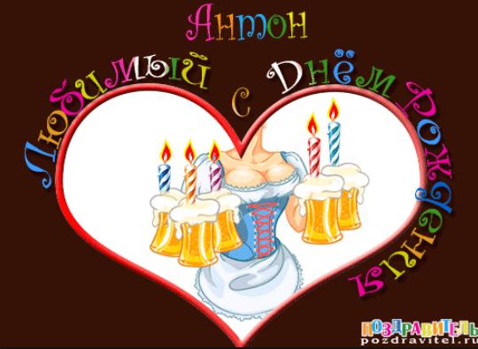 Картинки с днем рождения Антона