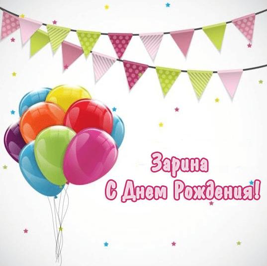 Картинки с днем рождения Зарины