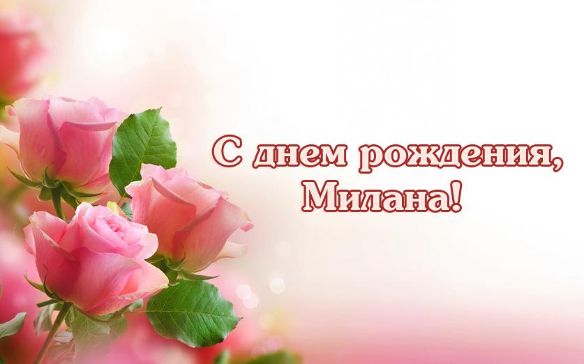 Поздравления с днем рождения для эльмиры